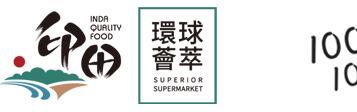 印田優質食品專門店
