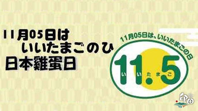 日本雞蛋日(5/11)