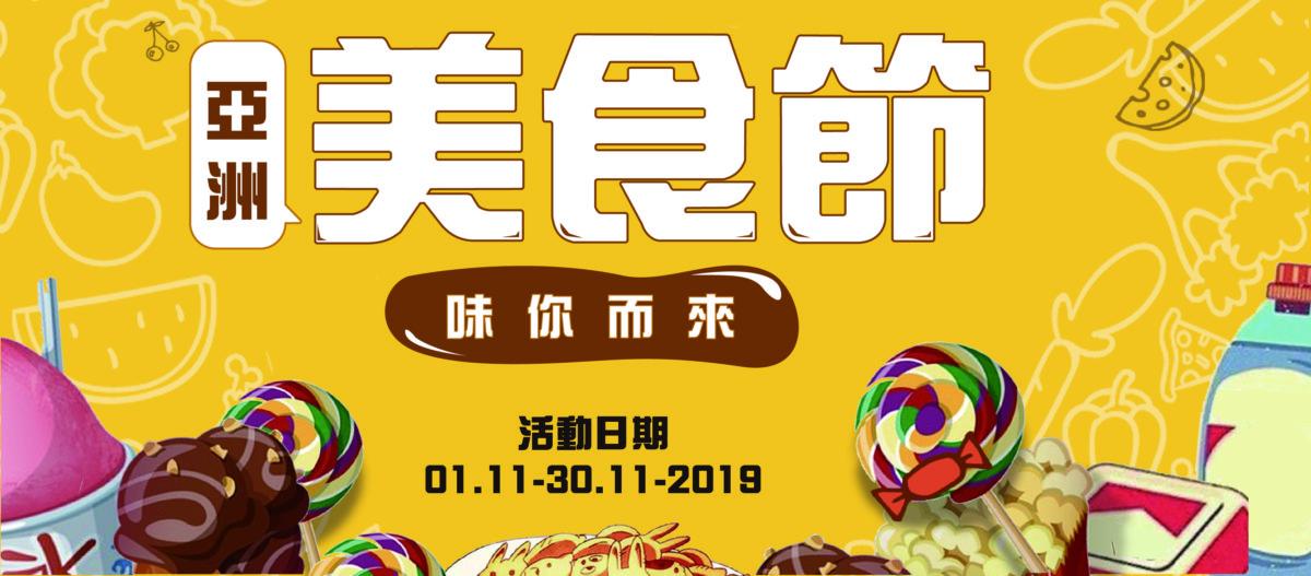 亞洲美食節-味你而來