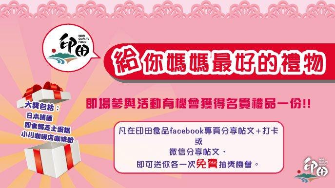 印田x信達城 母親節活動花絮 (29/4~14/5)