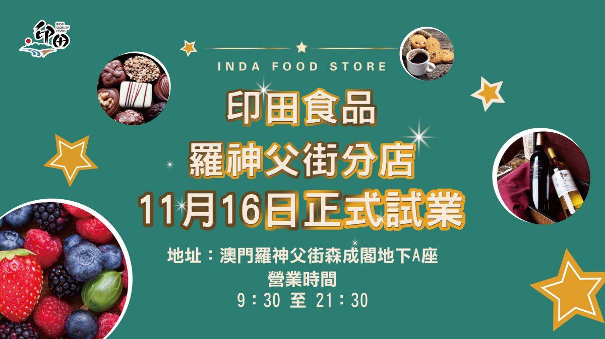 隆重宣佈:印田食品 羅神父分店 正式試業!